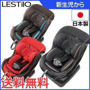チャイルドシート レスティロ LESTILO ジュニアシート 日本製 シートベルト固定 リーマン LEAMAN 新生児 赤ちゃん 人気 一部地域送料無料 お買い得|pinkybabys