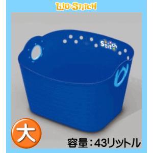 スティッチ やわらかバケツ SQ43 四角 マリンブルー ※ギフト包装不可※ おもちゃ箱 収納 洗濯カゴ ケース 錦化成 nishikikasei box ボックス*|pinkybabys