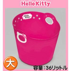 おもちゃ箱 ハローキティ やわらかバケツ R36 丸型 チェリーピンク ※ギフト包装不可※ おもちゃ箱 収納 洗濯カゴ ケース 錦化成 nishikikasei box ボックス|pinkybabys