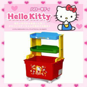 おもちゃ箱  ハローキティマルチキッズラック 錦化成 nishiki kasei 女の子 Hello Kitty バケツ 収納 おかたづけ 物入れ 家具 子供用タンス ギフト包装不可|pinkybabys