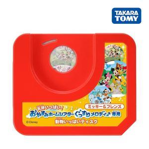 オルゴールメリー 天井いっぱい!おやすみホームシアターぐっすりメロディ専用 ミッキー&フレンズ 動物いっぱいディスク タカラトミー おもちゃ 電子|pinkybabys