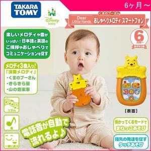 知育玩具 Dear Little Hands おしゃべりメロディスマートフォン くまのプーさん タカラトミー おもちゃ 赤ちゃん ベビー スマホ 音楽 お祝い ギフト プレゼント pinkybabys