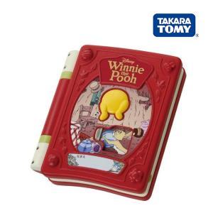 知育玩具 親子知育 絵本であそぼ くまのプーさん タカラトミー おもちゃ ディズニー キッズ 子供 ベビー 誕生日 ギフト プレゼント お祝い 出産 読み聞かせ|pinkybabys