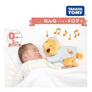 おもちゃ いっしょにねんね すやすやメロディ くまのプーさん タカラトミー Takara Tomy toys ギフト 胎内音 体内音 誕生日プレゼント 出産祝い 知育玩具|pinkybabys