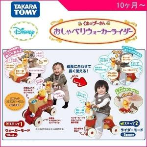 乗用玩具 くまのプーさん おしゃべりウォーカーライダー タカラトミー Takara Tomy 三輪車 押し車 遊具 おもちゃ 誕生日プレゼント 出産祝い 知育玩具 人気商品