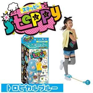 スポーツ玩具 ステッピー トロピカルブルー BL steppy タカラトミー TAKARATOMY スポーツ おもちゃ キッズ こども 子供 遊び スポーツトイ TOY