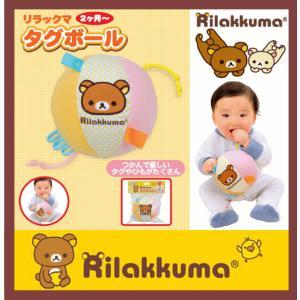 リラックマ タグボール 60-175 アポロ社 apollo おもちゃ toys ギフト gift 布 小物 rilakkuma 誕生日プレゼント 出産祝い 知育玩具 安心 安全 人気*|pinkybabys