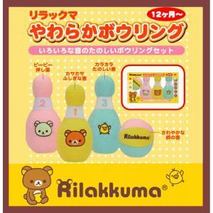 おもちゃ リラックマ やわらかボウリング 60-185 アポロ社 apollo toys ギフト 布 小物 rilakkuma スポーツ 誕生日プレゼント 出産祝い 知育玩具 安心 安全|pinkybabys