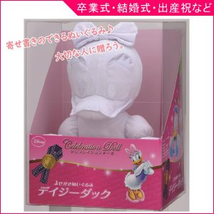出産記念品 デイジーダック セレブレイションドール アポロ社 寄せ書き 小物 出産祝い メッセージ 人気 セレブレーション ギフト|pinkybabys