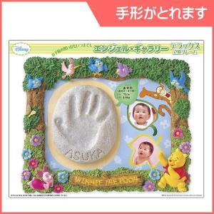 出産記念品 AGD-16 エンジェルギャラリーDX 立体フレーム 森のプーさん angel 手形 想い出 思い出 記録 フレーム 御祝 御出産御祝 プレゼント テンヨー|pinkybabys