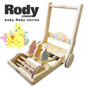 手押し車 201 ロディ木製押し車 パピー PUPPY RODY おもちゃ toys ギフト gift 押車 乗用 歩行器 出産祝い 誕生日プレゼント 安心 安全 知育玩具 人気商品|pinkybabys