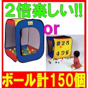 ボールハウス 603 的当てゲームDEボールハウス EVAボール150個付 パピー PUPPY おもちゃ 遊具 玩具 子供用 テント 誕生日 プレゼント クリスマス|pinkybabys