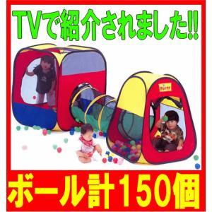 ボールハウス 617 ボールハウステントセット EVAボール150個付 パピー おもちゃ 遊具 子供用 テントハウス 誕生日 プレゼント クリスマス|pinkybabys