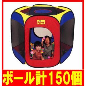 ボールハウス 677 わくわくハウス EVAボール150個付 パピー おもちゃ 遊具 子供用 テントハウス 誕生日プレゼント 知育玩具 人気 クリスマス|pinkybabys