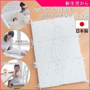 ベビー寝具 ベッドガードにもなる 3WAYマルチなクッション 日本製 赤ちゃん ベビー 新生児 baby チェアクッション お昼寝マット 出産祝い ギフト プレゼント|pinkybabys