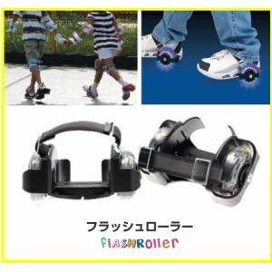 スポーツ玩具 フラッシュローラー ブラック RANGS JAPAN ラングスジャパン おもちゃ toys ギフト ローラースケート スケートボード スポーツ 誕生日 安全 人気 pinkybabys