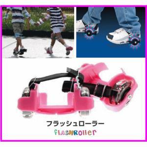 スポーツ玩具 フラッシュローラー ピンク RANGS JAPAN ラングスジャパン おもちゃ toys ギフト ローラースケート スケートボード スポーツ 誕生日 安全 人気 pinkybabys