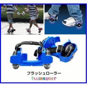 スポーツ玩具 フラッシュローラー ブルー RANGS JAPAN ラングスジャパン おもちゃ toys ギフト ローラースケート スケートボード スポーツ 誕生日 安全 人気 pinkybabys