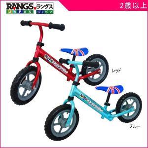 ペダルなし自転車 バランスバイク アルミボディ ラングスジャパン 足けり 乗り物 自転車 キッズ 誕生日 ギフト お祝い プレゼント 子ども 送料無料|pinkybabys