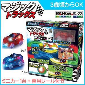 レースゲーム マジックトラックス ラングスジャパン レールトイ 車のおもちゃ ミニカー キッズ 玩具 新感覚 誕生日 お祝い プレゼント 室内 友達 コンパクト|pinkybabys