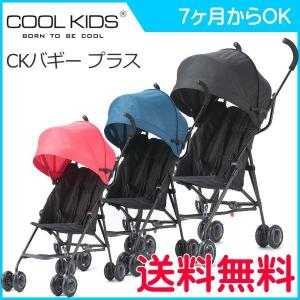 ベビーカー CKバギー プラス COOLKIDS クールキッズ エンドー ベビーバギー 赤ちゃん ベビー baby 買い替え 出産祝 軽量 人気 一部送料無料 割引クーポン有|pinkybabys