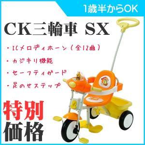 三輪車 CK三輪車 SX イエロー エンドー ENDO CoolKids かじきり ガード 自転車 バランスバイク 遊具 乗り物 おもちゃ 誕生日 プレゼント 人気 pinkybabys