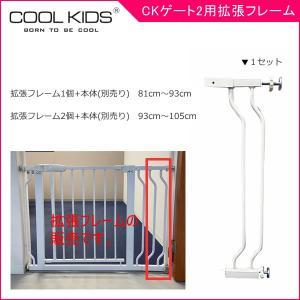 ベビーゲートオプション CKゲート2用 拡張フレーム CKゲート ベビーフェンス 広い間口用 セーフティグッズ 安全 室内 オプションパネル 拡張パネル baby|pinkybabys
