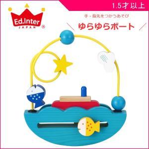 木製玩具 ゆらゆらボート エドインター Ed.Inter 木のおもちゃ ボート 海 toys 出産祝 ギフト 誕生日 男の子 女の子 プレゼント SNS 映え|pinkybabys