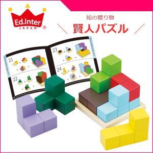 子供用パズル 木のパズル 賢人パズル エドインター Ed.Inter 木のおもちゃ toys ギフト 誕生日 男の子 女の子 プレゼント SNS 映え 立体パズル ブロック 人気|pinkybabys