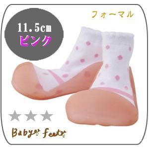 ベビーシューズ Babyfeet フォーマル ピンク 11.5cm PK トレーニングシューズ 赤ちゃん ベビー ベビーフィート ヒロ・コーポレーション【メーカー取寄品】|pinkybabys