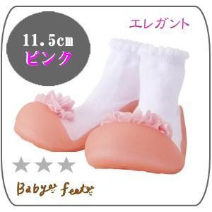 ベビーシューズ Babyfeet エレガント ピンク 11.5cm PK トレーニングシューズ 赤ちゃん ベビー ベビーフィート ヒロ・コーポレーション【メーカー取寄品】|pinkybabys