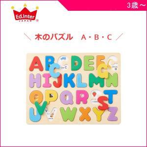 子ども用パズル 木のパズル A・B・C エド・インター 木製玩具 おもちゃ 知育 英語 キッズ 子供 誕生日 ギフト お祝い プレゼント インテリア 男の子 女の子|pinkybabys
