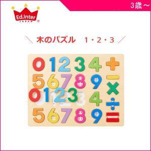 子ども用パズル 木のパズル 1・2・3 エド・インター 木製玩具 おもちゃ 知育 数字 キッズ 子供 誕生日 ギフト お祝い プレゼント インテリア 男の子 女の子|pinkybabys