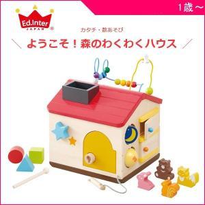 知育玩具 ようこそ!森のわくわくハウス エド インター おもちゃ 木製 楽器 ボール ビーズ 型はめ 積木 キッズ 誕生日 ギフト プレゼント クリスマス|pinkybabys