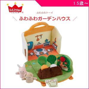知育玩具 ふわふわガーデンハウス エド インター おもちゃ ごっこ遊び ベビー キッズ ママ 誕生日 ギフト プレゼント お祝い クリスマス|pinkybabys