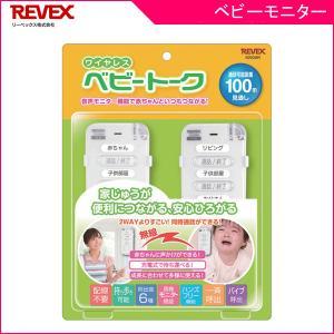 ベビーモニター ワイヤレスベビートーク B200MR リーベックス 赤ちゃん ベビー 子供  孫 baby セキュリティ 内線 音声モニター 人気 安全 一部地域 送料無料|pinkybabys