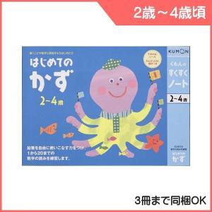 ワークブック くもんのすくすくノート はじめてのかず くもん出版 KUMON ひらがな ドリル 書き方 鉛筆 文字 練習 2歳から 誕生日 ポイント消化 ゆうパケット pinkybabys