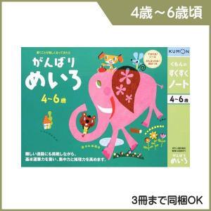 ワークブック くもんのすくすくノート がんばりめいろ くもん出版 KUMON ひらがな ドリル 書き方 鉛筆 文字 練習 4歳から 誕生日 ポイント消化 ゆうパケット pinkybabys