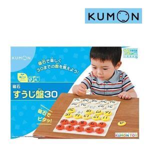 知育玩具 磁石すうじ盤30 くもん出版 KUMON おもちゃ 数字 かず キッズ 幼児 子供 男の子 女の子 計算 誕生日 ギフト 入園|pinkybabys