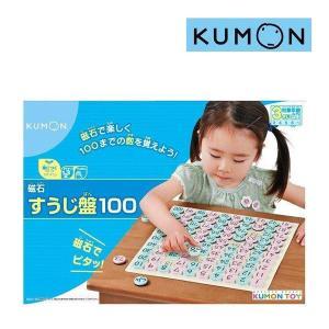 知育玩具 磁石すうじ盤100 くもん出版 KUMON おもちゃ 数字 学習玩具 キッズ 指先 入園 誕生日 ギフト プレゼント お祝い|pinkybabys