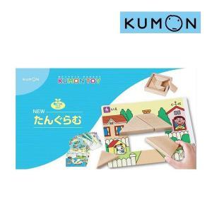 子ども用パズル NEWたんぐらむ くもん出版 KUMON 公文 知育玩具 木製 学習 形 KUMON...