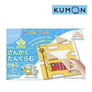 子ども用パズル NEWさんかくたんぐらむ くもん出版 KUMON 公文 知育玩具 学習 木製 おもち...