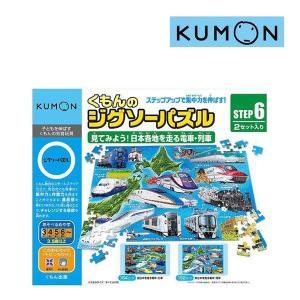 子ども用パズル くもんのジグソーパズル ステップ6 見てみよう!日本各地を走る電車・列車 くもん出版 KUMON 公文 知育玩具 学習 おもちゃ キッズ|pinkybabys