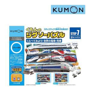 子ども用パズル くもんのジグソーパズル ステップ7 くらべてみよう!世界の電車・列車 くもん出版 KUMON 公文 知育玩具 学習 おもちゃ 集中力 器用|pinkybabys