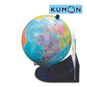 知育玩具 知らない国がすぐに見つかる くもんの地球儀 くもん出版 KUMON おもちゃ 国 外国 海外 勉強 入学 お祝い 誕生日 プレゼント ギフト|pinkybabys