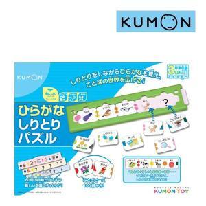 子ども用パズル ひらがなしりとりパズル HS-11 くもん出版 KUMON 公文 学習玩具 ことば遊...