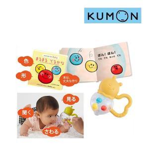 ラトル 絵本 でるかな?ラトル+えほん くもん出版 KUMON KUMONTOY Baby おもちゃ 知育 ベビー 3ヵ月 出産 お祝い 孫 ギフト プレゼント kids baby|pinkybabys