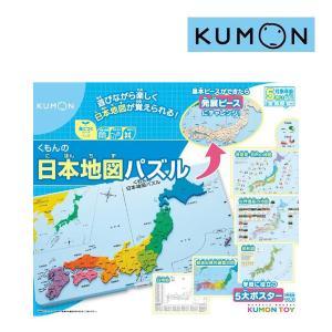 知育玩具 くもんの日本地図パズル くもん出版 KUMON 公文 おもちゃ トイ キッズ 男の子 女の子 育児 脳トレ 誕生日 プレゼント お祝い ギフト 学習|pinkybabys