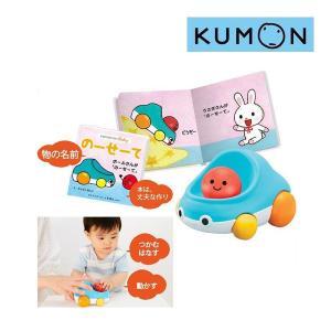 知育玩具 のせてのせてカー+えほん くもん出版 KUMON KUMONTOY Baby おもちゃ 絵本 出産 お祝い ギフト プレゼント kids baby|pinkybabys