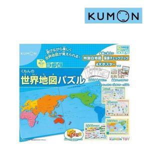 子ども用パズル くもんの世界地図パズル くもん出版 KUMON おもちゃ 知育玩具 キッズ 子供 学習 ポスター 誕生日 ギフト お祝い プレゼント 男の子 女の子 pinkybabys